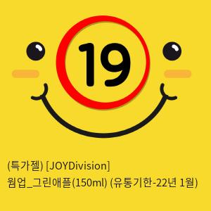 [JOYDivision] 웜업_그린애플(150ml)