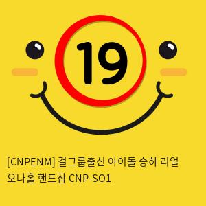 [CNPENM] 걸그룹출신 아이돌 승하 리얼 오나홀 핸드잡 CNP-SO1