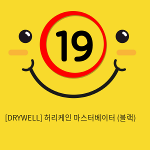 [DRYWELL] 허리케인 마스터베이터 (블랙)