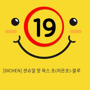 [DICHEN] 센슈얼 핫 왁스 초(저온초)-블루