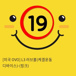 [미국 OVO] L3 러브볼(케겔운동 디바이스)-(핑크)