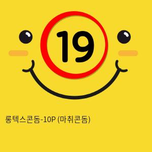 롱텍스콘돔-10P (마취콘돔)