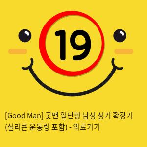 [Good Man] 굿맨 일단형 남성 성기 확장기 (실리콘 운동링 포함) - 의료기기
