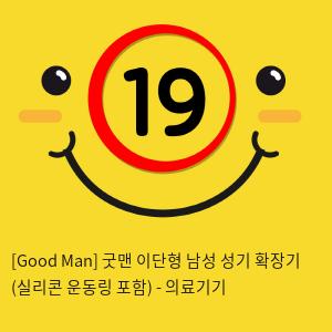 [Good Man] 굿맨 이단형 남성 성기 확장기 (실리콘 운동링 포함) - 의료기기