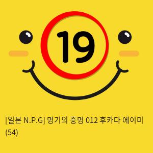 [일본 N.P.G] 명기의 증명 012 후카다 에이미 (54)
