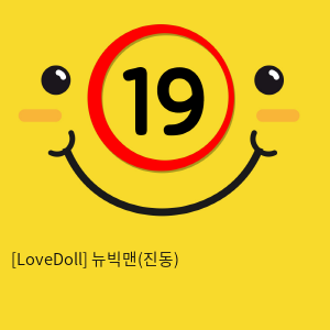 [LoveDoll] 뉴빅맨(진동)