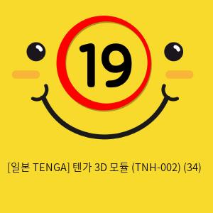 [일본 TENGA] 텐가 3D 모듈 (TNH-002) (34)
