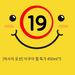 [마사지 로션] 아쿠아 젤 특가 450ml*5