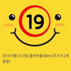 [주사기형] 시크릿 클리어젤 60ml (주사기 1개 증정)