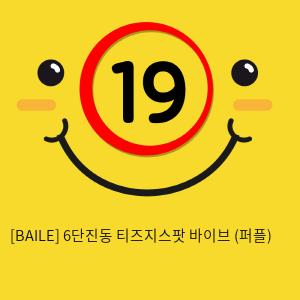 [BAILE] 6단진동 티즈지스팟 바이브 (퍼플)
