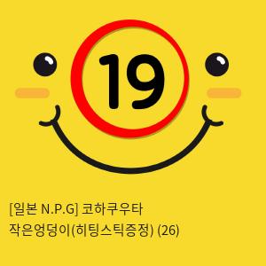 [일본 N.P.G] 코하쿠우타 작은엉덩이(히팅스틱증정) (26)