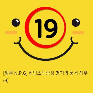 [일본 N.P.G] 히팅스틱증정 명기의 품격 상부 (9)