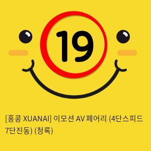 [홍콩 XUANAI]  이모션 AV 페어리 (4단스피드 7단진동) (청록)
