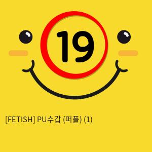 [FETISH] PU수갑 (퍼플) (1)