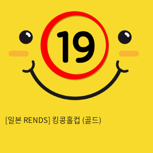 [일본 RENDS] 킹콩홀컵 (골드)