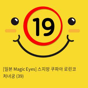 [일본 Magic Eyes] 스지망 쿠파아 로린코 처녀궁 (39)