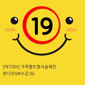 [FETISH] 가죽벨트형사슬체인 본디지SM수갑 (6)