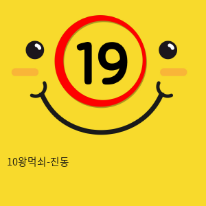 10왕먹쇠-진동