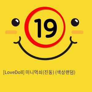 [LoveDoll] 미니먹쇠(진동) (색상랜덤)