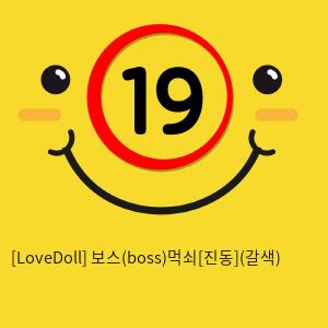 [LoveDoll] 보스(boss)먹쇠[진동](살색)