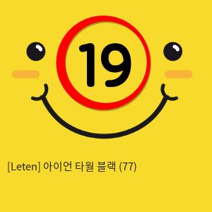 [Leten] 아이언 타월 블랙 (77)