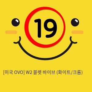 [미국 OVO] W2 블렛 바이브 (화이트/크롬)