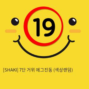 [SHAKI] 7단 거위 에그진동 (색상랜덤)