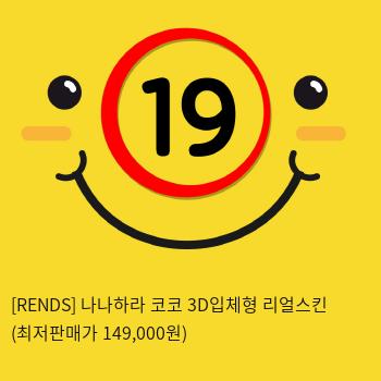 [RENDS] 나나하라 코코 3D입체형 리얼스킨