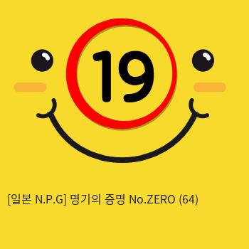 [일본 N.P.G] 명기의 증명 No.ZERO (64)