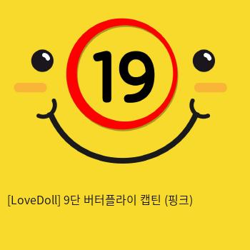 [LoveDoll] 9단 버터플라이 캡틴 (핑크) 여성성인용품