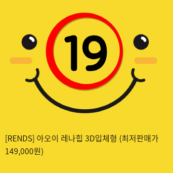 [RENDS] 아오이 레나힙 3D입체형