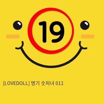 [LOVEDOLL] 명기 숫처녀 011