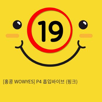 [홍콩 WOWYES] P4 흡입바이브 (핑크)