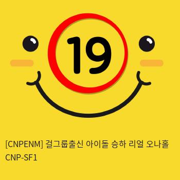 [CNPENM] 걸그룹출신 아이돌 승하 리얼 오나홀 CNP-SF1